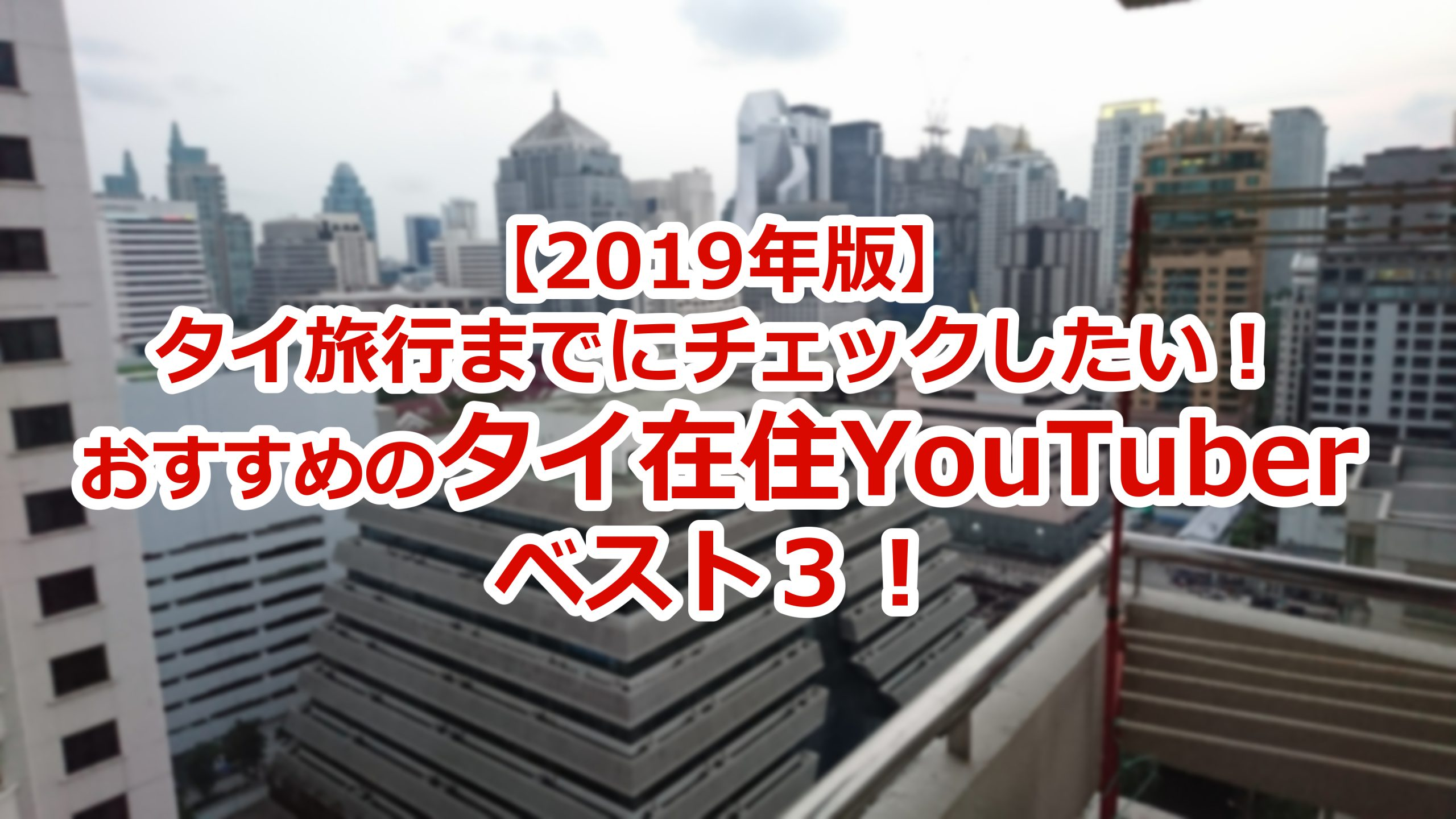 【2019年版】タイ旅行までにチェックしたい!おすすめのタイ在住YouTuberベスト3!