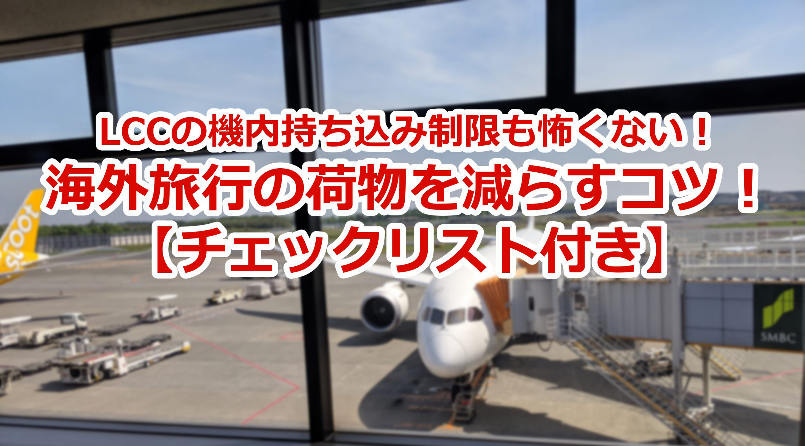 LCCの機内持ち込み制限も怖くない!海外旅行の荷物を減らすコツ!【チェックリスト付き】