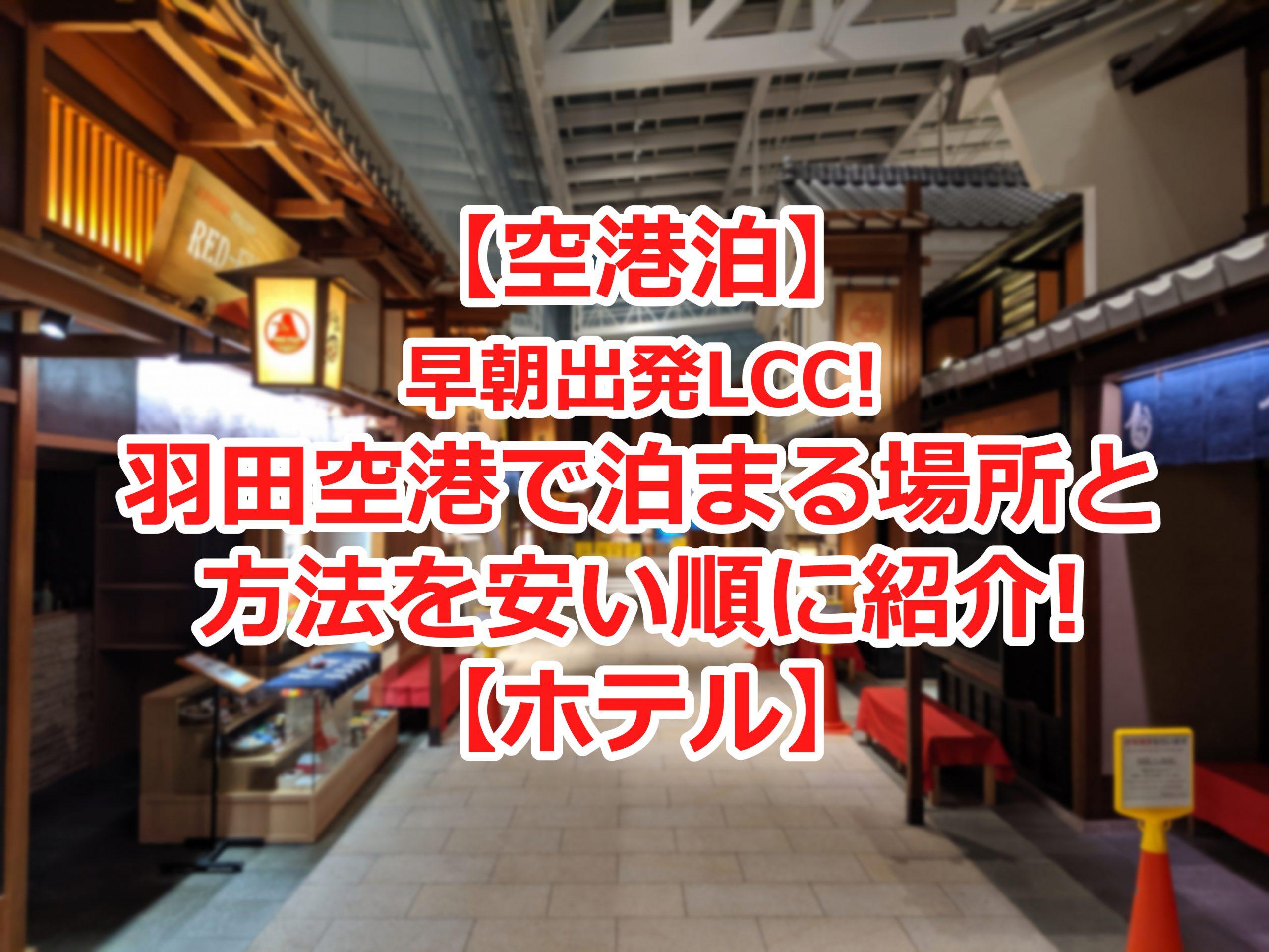 【空港泊】早朝出発LCC!羽田空港で泊まる場所と方法を安い順に紹介!【ホテル】