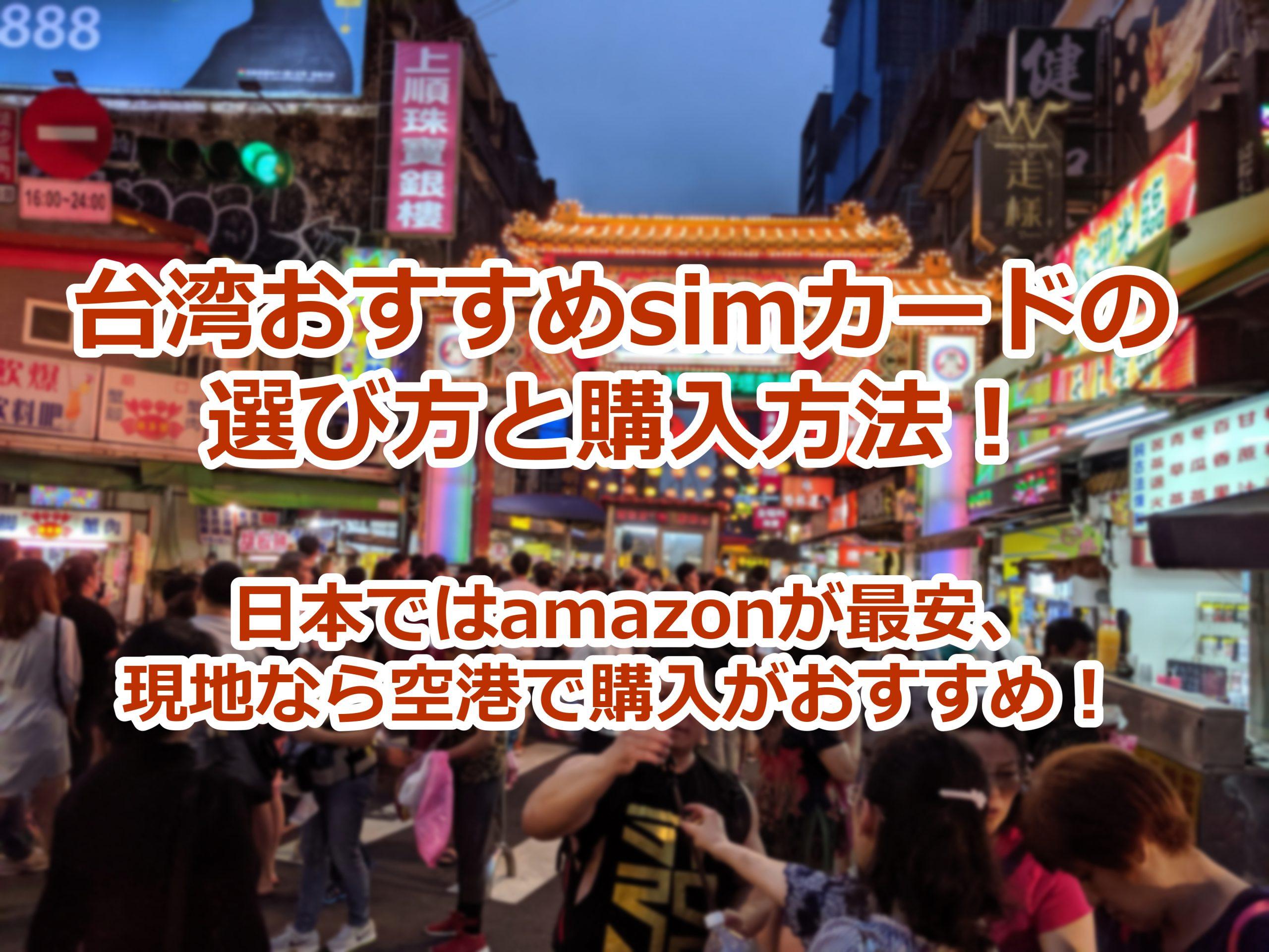 台湾おすすめsimカードの 選び方と購入方法! 日本ではamazonが最安、 現地なら空港で購入がおすすめ!
