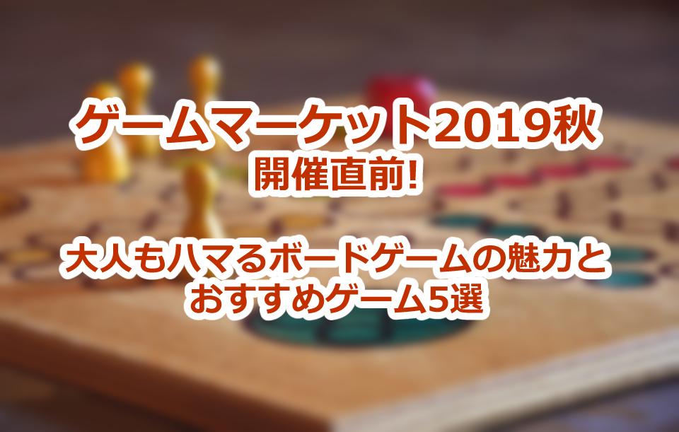 ゲームマーケット2019秋開催直前!大人もハマるボードゲームの魅力とおすすめゲーム5選