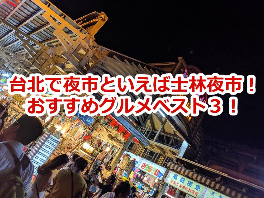 台北で夜市といえば士林夜市!おすすめグルメベスト3!