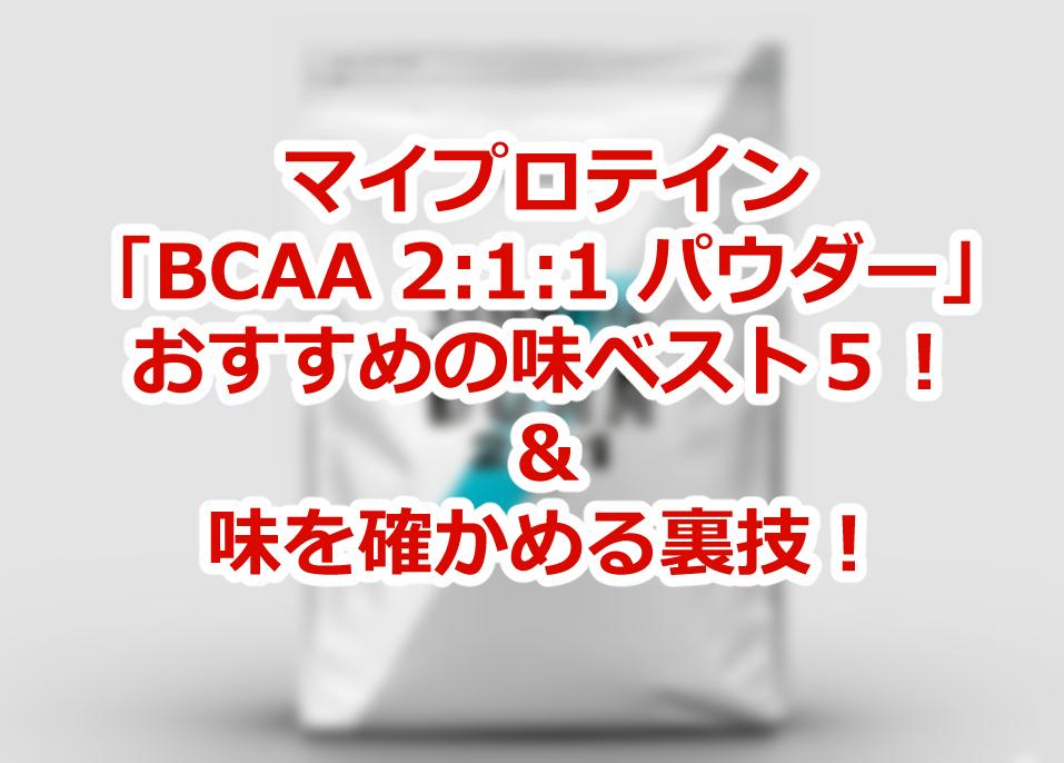 マイプロテイン「BCAA 2:1:1 パウダー」おすすめの味ベスト5!&味を確かめる裏技!