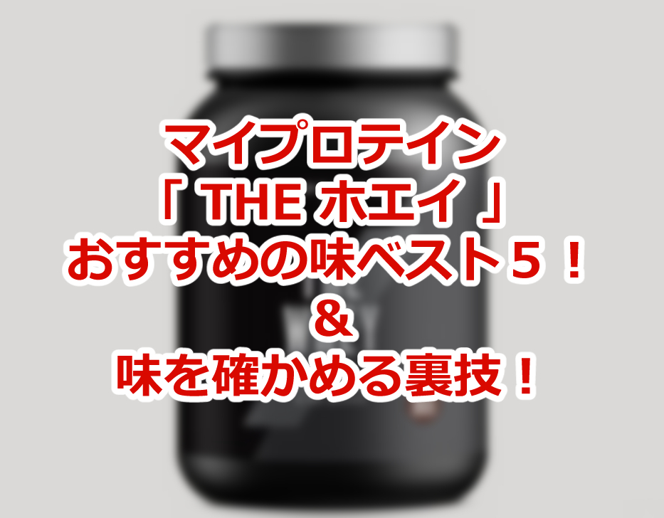 マイプロテイン「 THE ホエイ 」おすすめの味ランキングベスト5!&味を確かめる裏技!